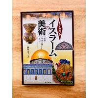 すぐわかるイスラームの美術―建築・写本芸術・工芸(東京美術)