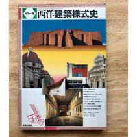 カラー版 西洋建築様式史(美術出版社)