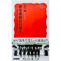 客室乗務員の誕生ー「おもてなし」化する日本社会 (岩波新書)