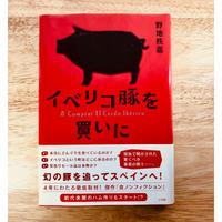 イベリコ豚を買いに (単行本)