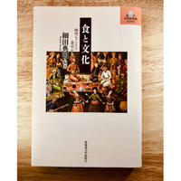 食と文化 (北大文学研究科ライブラリ10)