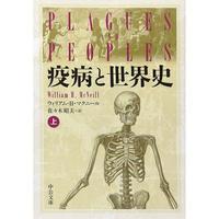 疫病と世界史 上(中公文庫)