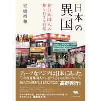 日本の異国ー在日外国人の知られざる日常(晶文社)