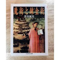 魔術と錬金術(ちくま文庫)