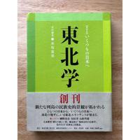 東北学 vol.1 ー総特集 いくつもの日本へ