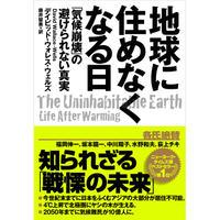 地球に住めなくなる日ー「気候崩壊」の避けられない真実(NHK出版)