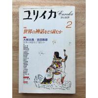 ユリイカ 1997年2月号 特集「世界の神話をどう読むか」