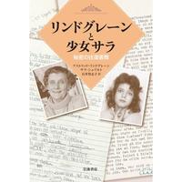 リンドグレーンと少女サラ―秘密の往復書簡 (岩波書店)