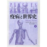 疫病と世界史  下(中公文庫)
