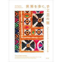 世界を歩く、手工芸の旅 (青幻社)
