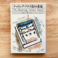 チャリング・クロス街84番地―書物を愛する人のための本 (中公文庫)