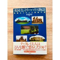 英国カントリー・ハウス物語 華麗なイギリス貴族の館