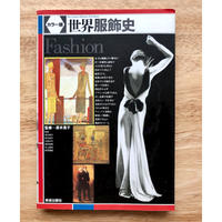世界服飾史(美術出版社)