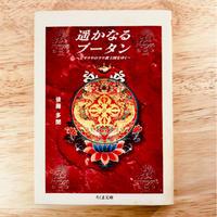 遙かなるブータン―ヒマラヤのラマ教王国をゆく (文庫)