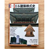 カラー版 日本建築様式史 (美術出版社)