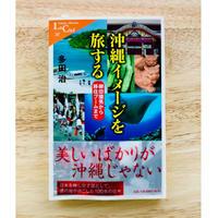 沖縄イメージを旅する―柳田國男から移住ブームまで(新書)
