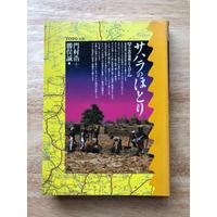 サハラのほとり―サヘルの自然と人びと(TOTO出版)