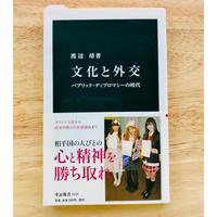 文化と外交 - パブリック・ディプロマシーの時代 (新書)