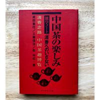 中国茶の楽しみ雑学ノート―「清香(チンシャン)」へのいざない(ダイヤモンド社)