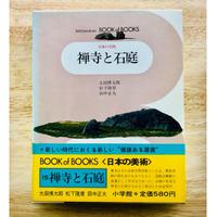 日本の美術〈15〉禅寺と石庭(小学館ブック・オブ・ブックス)