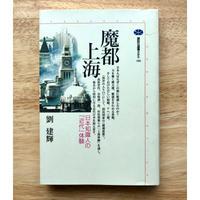 魔都上海―日本知識人の「近代」体験 (講談社選書メチエ)