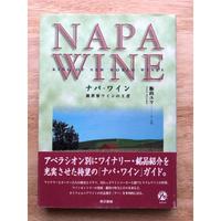 ナパ・ワイン―新世界ワインの王者 (東京書籍)
