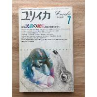 ユリイカ 1986年7月号 特集「民話の誕生」