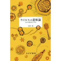 ウイルスの意味論―生命の定義を超えた存在(みすず書房)
