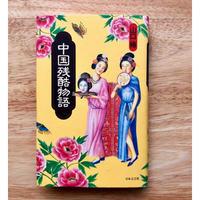 中国残酷物語 (日本文芸社・単行本)