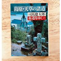 街道をゆく 17 島原・天草の諸道 (文庫)