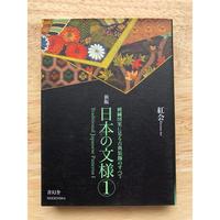 日本の文様 第1集(青幻舎)