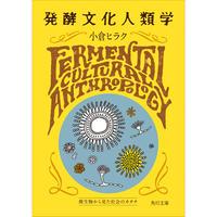 発酵文化人類学 微生物から見た社会のカタチ (角川文庫)