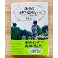 珠玉のイギリス庭園をいく 60の緑の楽園ガイド