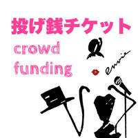 アルバム&ライブ制作支援チケット