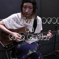 """How to play """"YOSOIKI"""" on Side Guitar"""
