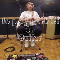 """How to play """"Pork Ginger"""" on Guitar"""