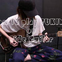 "How to play ""SUKIMA"" on Side Guitar"