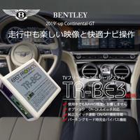 2019'-NewベントレーGT専用 ナビ・テレビフリーシステム【TVキャンセラーTR-BE3】
