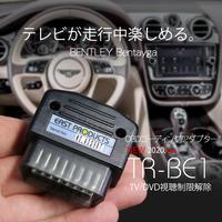 ベントレー・ベンテイガ専用「テレビキャンセラー」TV/NAVI free 【TR-BE1】