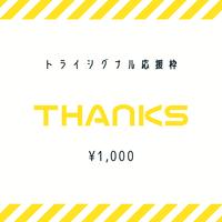 【トライシグナル応援枠】1,000円コース≪特典無し≫
