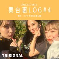 舞台裏Log #4【2020.11.14  15 香川】