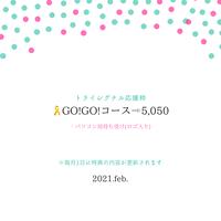 【トライシグナル応援枠】GO!GO!コース【PC用待ち受け(ロゴ入り) ※3人orソロ※月替り】