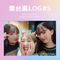 舞台裏Log #5【2020.12.26&27  愛媛】
