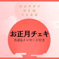 【期間限定】お正月ランダムチェキ【サイン&宛名付入り】