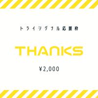 【トライシグナル応援枠】2,000円コース≪特典無し≫