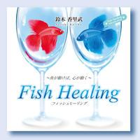 冊子「フィッシュヒーリング~魚が動けば、心が動く~」