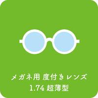 メガネ用レンズ《度付き 強度近視用・超薄型1.74素材 二枚一組》
