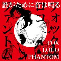 FOX LOCO PHANTOM / 誰がために音は鳴る