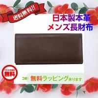 長財布 メンズ チョコブラウン メンズ 日本製 本革 薄型 送料無料 8950