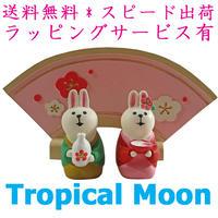 うさぎ雛 雛飾り オブジェ 置物 かわいい 雑貨 陶器 i0278